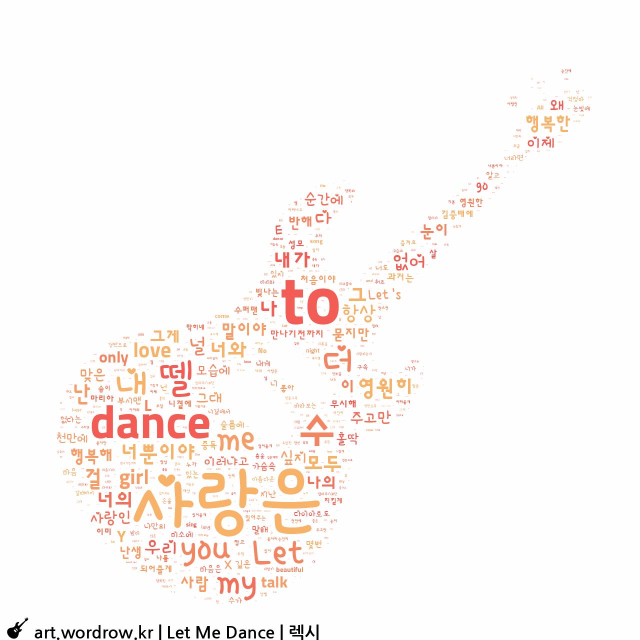 워드 클라우드: Let Me Dance [렉시]-6